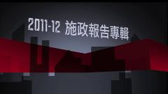 2011-12 施政報告特輯