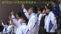 Live at Wanchai Sports Ground - Wah Yan Cheering Team - 10:00am