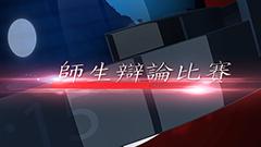 辯題:《港華言論自由正在倒退》 — 師生辯論比賽 2012-2013