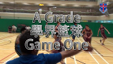 A Grade 學界籃球 - Game One