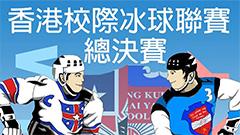 香港校際冰球聯賽總決賽 2013-2014