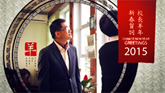 Lunar New Year Greetings From The Principal - 2015