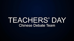 Teachers' Day 2014-2015 - Chinese Debate Team