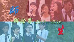 辯題:《自由是港華教育的最重要核心價值》- 師生辯論比賽 2015-2016