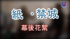 華仁劇社 《紙·禁城》幕後花絮
