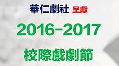 華仁劇社宣傳片 - 2017