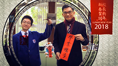 Lunar New Year Greetings From The Principal 校長狗年新年賀詞